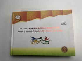 2014-2016健美操运动员技术等级规定动作 DVD光盘3张