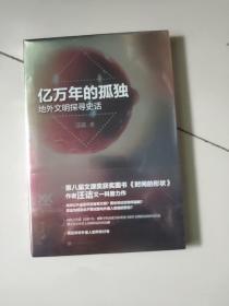 亿万年的孤独:地外文明探寻史话【未开封】