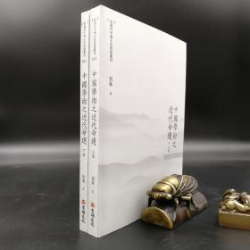 台湾万卷楼版  刘巍《中國學術之近代命運》(上下冊)