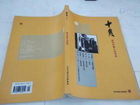 十月 原创长篇小说专刊 增刊11
