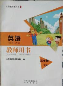 英语    教师用书  三年级下册   义务教育教科书