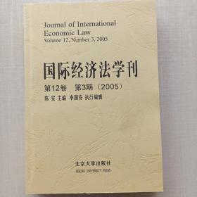 《国际经济法学刊》第12卷第2期,第3期。