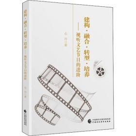 建构·融合·转型·培养——视听文艺节目的进阶 石丹 社会科学总论、学术 经管、励志 中国财经经济出版社