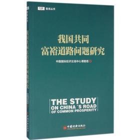 我国共同富裕道路问题研究 中国国际经济交流中心课题组 著 社会科学总论、学术 经管、励志 中国经济出版社