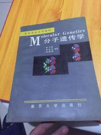 M分子遗传学