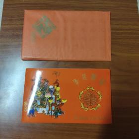 丙子年(1996年)  礼品卡
