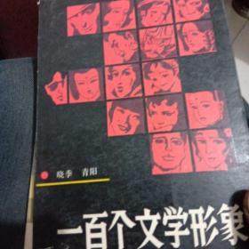 少年百科丛书:一百个文学形象(孟庆江绘图)两个包装版本任选