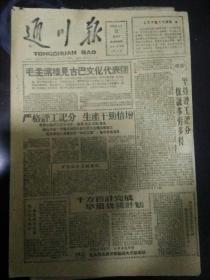 生日报通川报1961年4月22日(8开四版) 毛主席接见古巴文化代表团; 渠江钢铁厂创造土红旗焦炉成功;