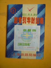 1985年上海钱路局编印《旅客列车时刻表》