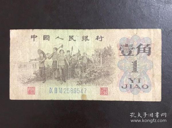 1962年壹角(蓝三冠)【冠号926】