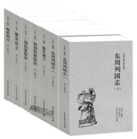 冯梦龙全集全套6册7本三言两拍东周列国志警世通言+喻世明言+醒世
