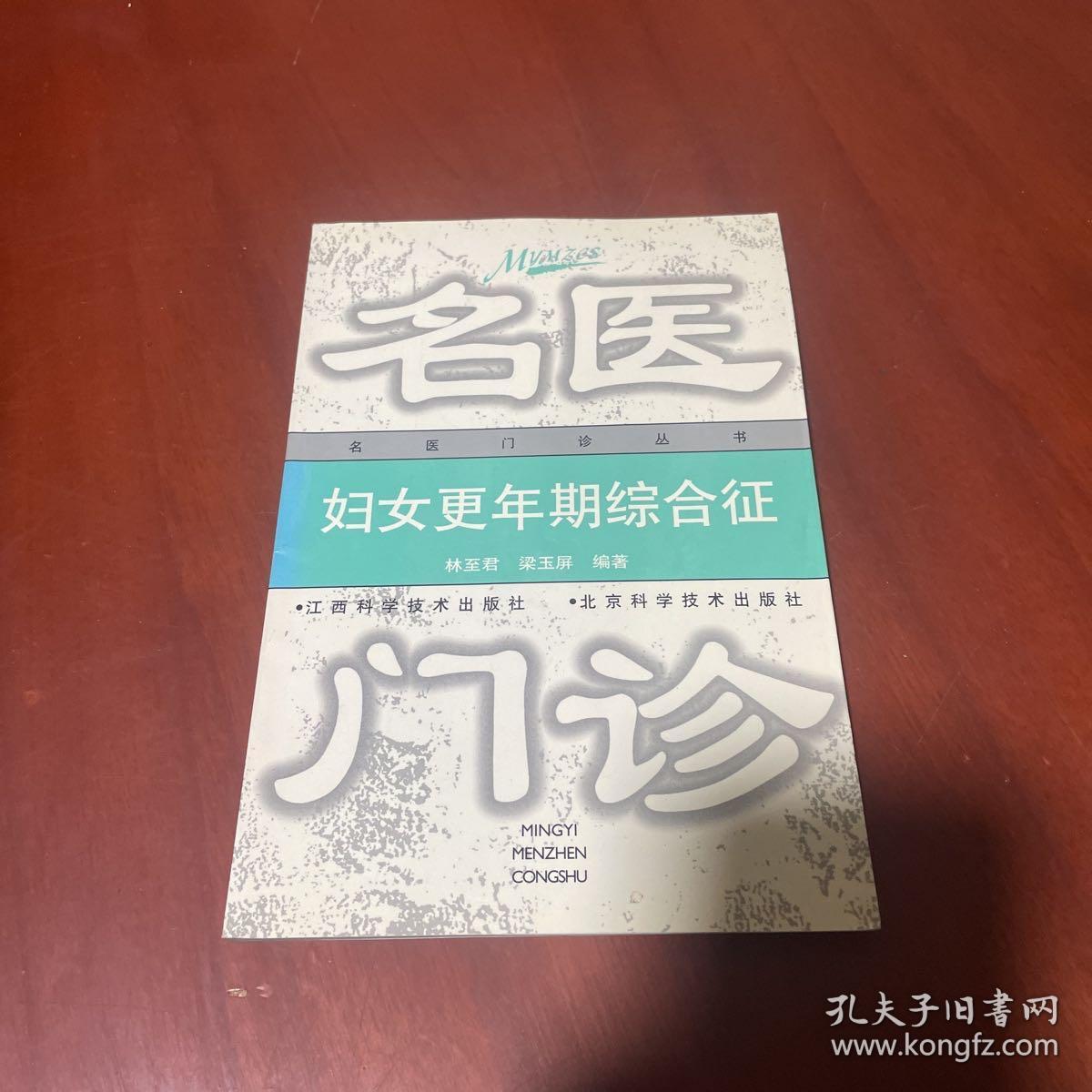 妇女更年期综合症——名医门诊丛书