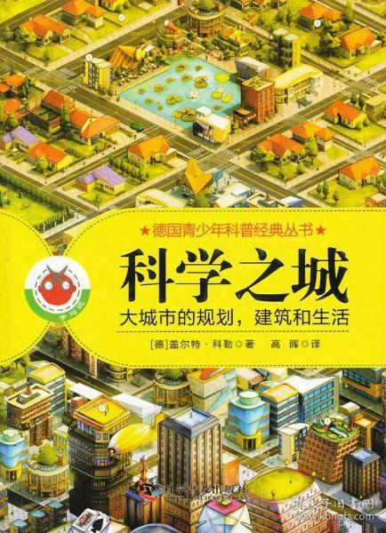 德国青少年科普读物经典丛书:科学之城--大城市的规划,建筑和生