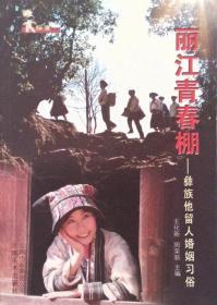丽江青春棚:彝族他留人婚姻习俗