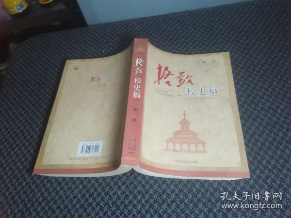 格致校史稿:第一卷 1874-1949