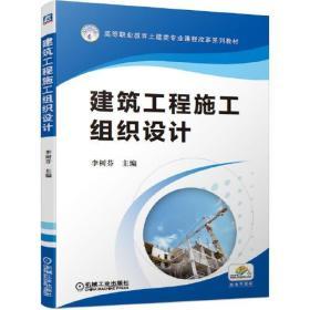 建筑工程施工组织设计