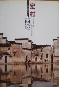 世界文化遗产——宏村?西递