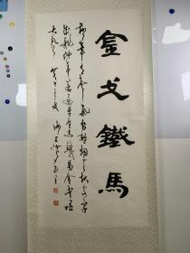 沈鸿根(江鸟)书法(中国书法家协会会员,上海市书法家协会硬笔书法家联谊会首任会长)
