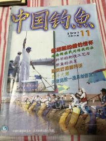 中国钓鱼(总第88期)
