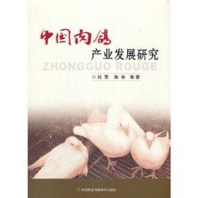 中国肉鸽产业发展研究