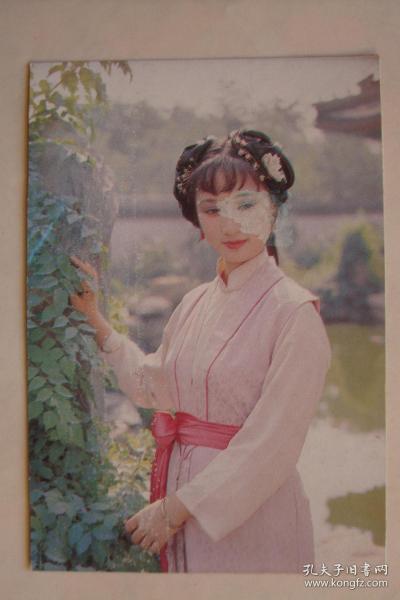 明信片    红楼梦剧照    人物     长春市邮政发行
