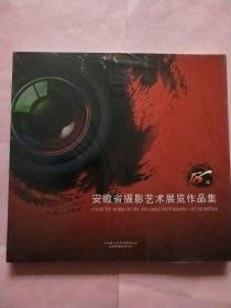 安徽省第18届摄影艺术展览作品集