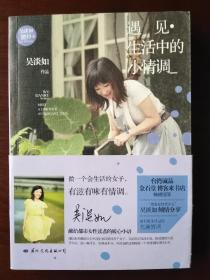 遇见·生活中的小情调【正版!书籍干净 无勾画 不缺页】