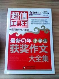 ER1042596 最新5年小学生获奖作文大全集【一版一印】