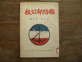 1947年初版《国防部公报》第3卷第10期