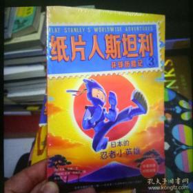 纸片人斯坦利环球历险记3:日本的忍者小英雄
