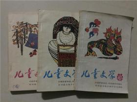 儿童文学(1988年1.5.11)3本   八品