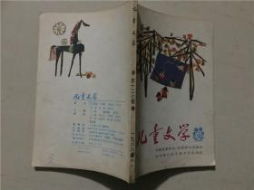 儿童文学(1988年11)1本    八品