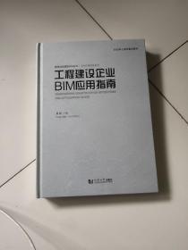 工程建设企业BIM应用指南/BIM应用指南系列·建筑信息模型BIM丛书【未开封,大16开硬精装】