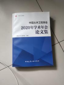 中国土木工程学会2020年学术年会论文集