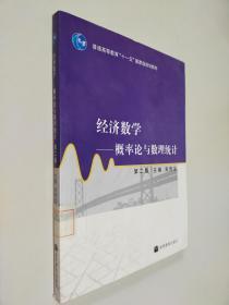 经济数学 概率论与数理统计