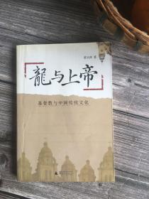 龙与上帝:与中国传统文化