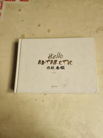 你好,南极(精装绘本)Hello antarctic.