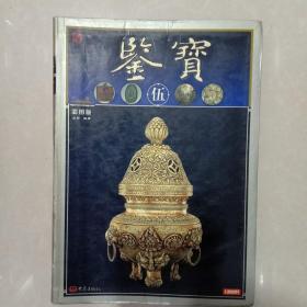 鉴宝伍(彩图版)