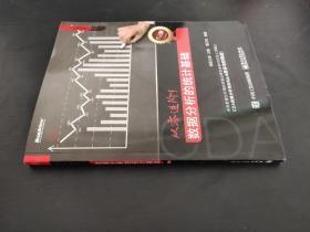 从零进阶!数据分析的统计基础(第2版)