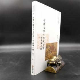 赵园签名钤印 台湾万卷楼版 《明清之际士大夫研究:士风与士论》