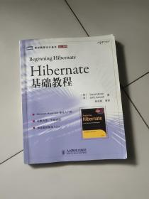 Hibernate 基础教程
