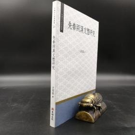 台湾万卷楼版 于雪棠《先秦兩漢文體研究》