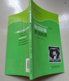 胸部影像解剖图谱:书架2