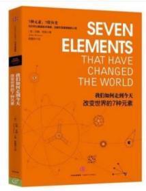 【正版塑封】我们如何走到今天-改变世界的7种元素