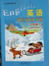 英语  课堂活动手册  六年级下册 义务教育教科书