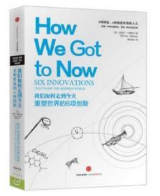 【正版塑封】我们如何走到今天-重塑世界的6项创新
