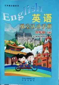 英语  课堂活动手册  四年级下册 义务教育教科书