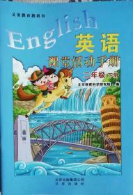 英语  课堂活动手册  二年级下册 义务教育教科书