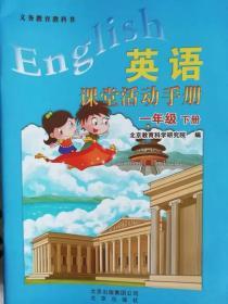 英语  课堂活动手册  一年级下册 义务教育教科书