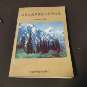 森林生态系统研究方法